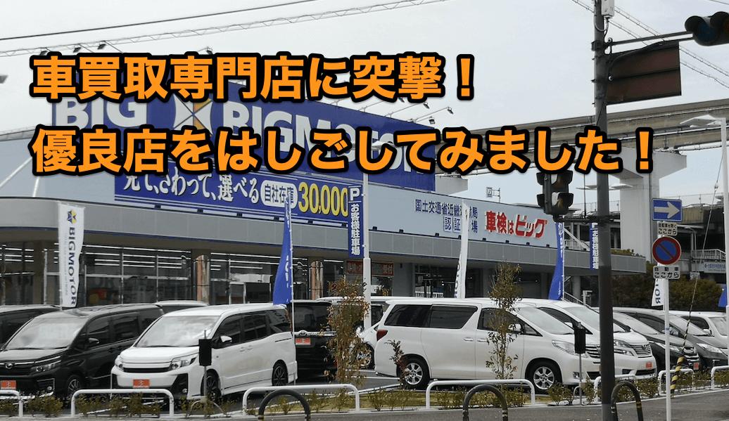 大阪の車買取業者