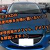 マツダ・デミオの未使用車を購入!新車との違いやメリット・デメリットを詳しく解説!!