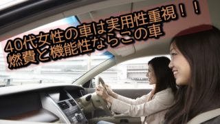 40代の女性の車は実用性重視!!燃費と機能性で選ぶ車の選びかた