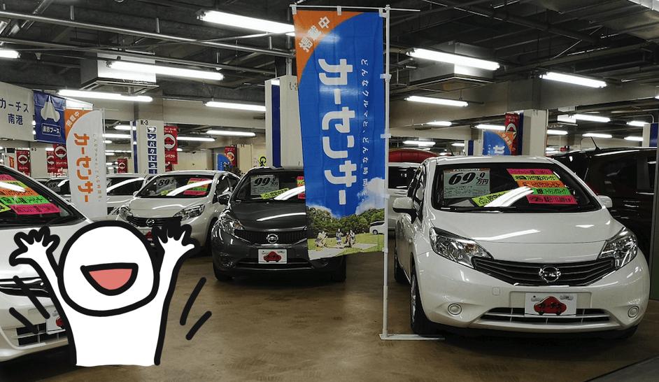 大阪の車買取事情