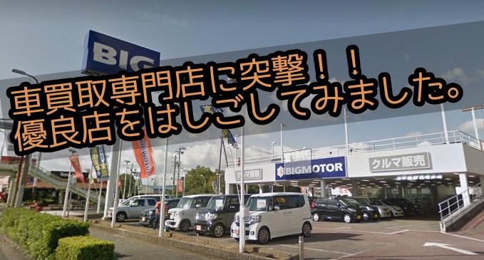 京都の車買取専門店の写真
