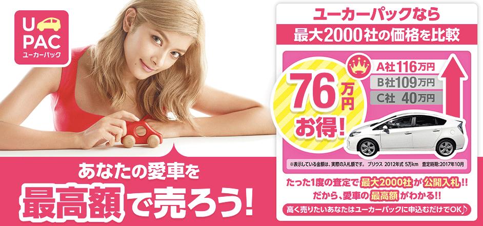 京都で一番高く売れたユーカーパック