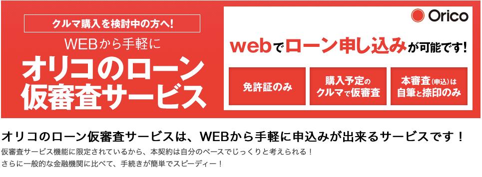グーネットのオリコ仮審査詳細
