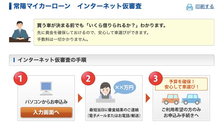 常陽マイカーローン仮審査